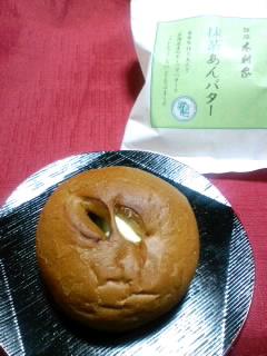 銀座「木村屋」の抹茶あんバター