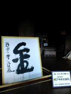 2012年「今年の漢字」